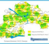 Интертелеком покрытие Днепропетпровск и область